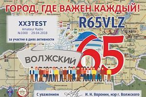 Дни активности к 65-летию города Волжского 20-28 июля 2019