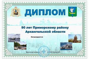 90 лет Приморскому району Архангельской области