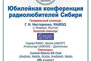 R30SIB – поймать свою волну: по итогам Юбилейной конференции радиолюбителей Сибири