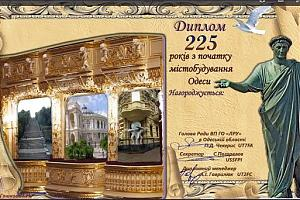 Дни активности, посвященные 225-летию со дня основания города Одессы