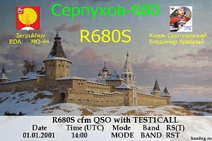 Серпухов-680