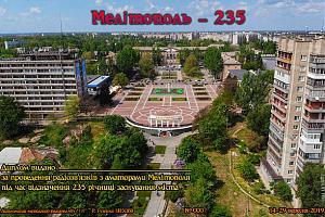 "Дни активности ""Мелитополь-235"""
