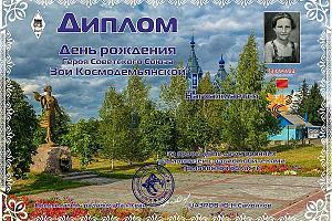 День активности RY3RWT на диплом, посвященный Зое Космодемьянской