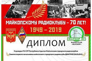 Дни активности R70MRK - майкопскому радиоклубу 70 лет!