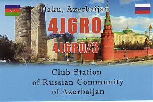 Экспедиция по программе AZERDA 23-28 сентября 2019