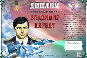 Памяти первого Героя республики Беларусь Владимира Карвата 23-29 сентября 2019
