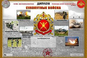 Дни активности Союза радиолюбителей Вооруженных Сил 27-29 сентября 2019