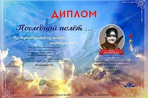 """Мемориал памяти """"Последний полет"""" клуба """"Пятый Океан"""" 12 октября 2019"""