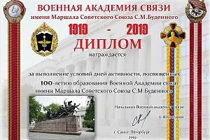 Дни активности Военной Академии Связи 10 октября - 20 ноября 2019