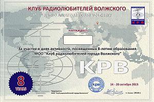 Дни активности «8 лет Клубу радиолюбителей города Волжского»