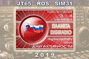 Дни активности «Планета DIGIRADIO» 3 и 4 ноября 2019