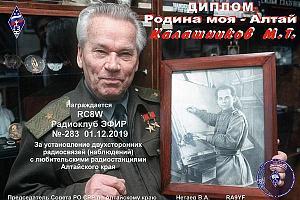 Дни активности R100KM и R100MTK - 100 лет Михаилу Калашникову