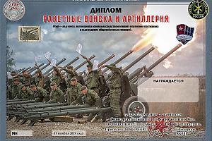 Дни активности Союза радиолюбителей Вооруженных Сил 16-19 ноября 2019
