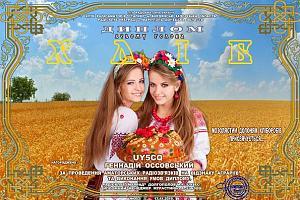 """День активности радиоклубов """"Сталкер"""" и """"Маррад"""" 17 ноября 2019 на диплом """"Хлеб"""""""