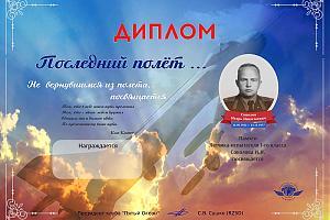 """Мемориал памяти международного клуба """"Пятый Океан"""" 16 ноября 2019"""