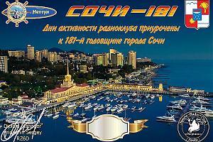 """Дни активности радиоклуба """"Нептун"""", посвященные 181-й годовщине г. Сочи"""