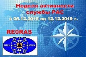 Неделя активности радиолюбительской аварийной службы 5-12 декабря 2019