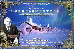 """День активности радиоклубов """"Сталкер"""" и """"Маррад"""" 8 декабря 2019 на диплом """"Радиолюбитель"""""""
