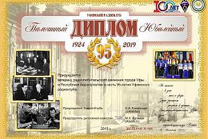 Дни активности, посвященные 95-летию образования Уфимского радиоклуба