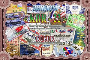 Дни активности клуба KDR пройдут 12-15 декабря 2019