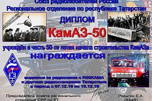 """Временный позывной R50KAMA и диплом """"КамАЗ-50"""""""