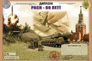 Дни активности СРВС 14-17 декабря 2019 на диплом «РВСН - 60лет!»