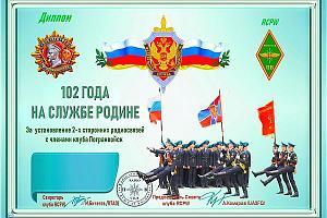 Дни активности, посвящённые 102-й годовщине ВЧК-КГБ-ФСБ 16-22 декабря
