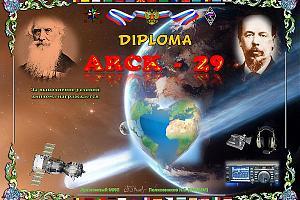 Дни активности ARCK 15-25 января 2020