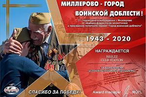 """Дни активности Миллерово - """"Город воинской доблести!"""" 15-19 января 2020"""