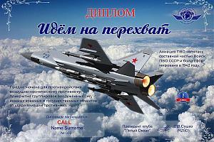 """Международный клуб """"Пятый Океан"""" - день авиации ПВО России 18-26 января 2020"""