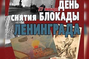 Неделя активности, посвященная 76-летию снятия блокады Ленинграда