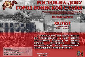 Дни активности и памяти 13-17 февраля 2020 на диплом  «Ростов-на-Дону - город воинской славы»