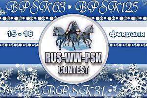18-й контест Russian WW PSK 15-16 февраля 2020