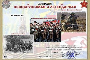 Дни активности Союза радиолюбителей Вооруженных Сил 21-24 февраля 2020