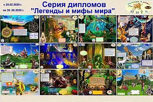 """Дипломная программа""""Легенды и мифы мира"""" клуба радиолюбителей Сочи"""