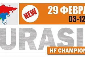 Новый Eurasia HF Championship - уже в предстоящую субботу!