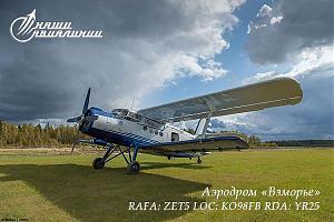 Активация аэродрома Взморье по программе RAFA - ZET5 29 февраля 2020