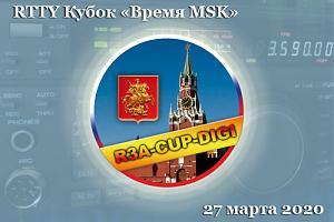 27 марта RTTY Кубок «Время MSK» - R3A-CUP-DIGI 2020