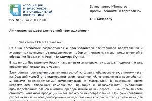 Антикризисные меры электронной промышленности Российской Федерации