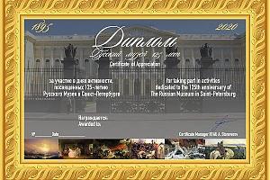 Неделя активности, посвященная 125-летию Русского Музея