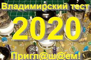Владимирский тест 2020