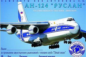 Международному клубу летающих радиолюбилей - 28 лет