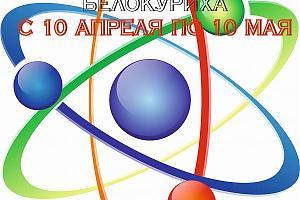 """Дни активности клуба """"Белокуриха"""" 10 апреля - 30 мая 2020"""