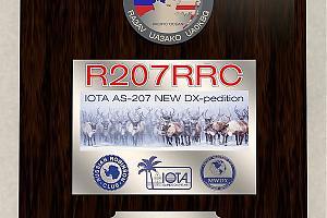 """Плакетка """"Чукотка 2020"""" R207RRC"""