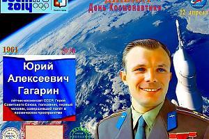 Дни активности КРС ко дню Космонавтики 9-13 апреля 2020