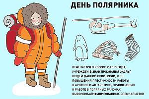 День полярника – 21 мая!