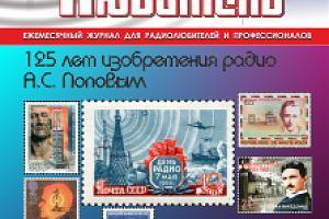 """Журнал """"Радиолюбитель"""" - май 2020"""