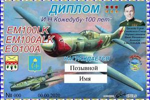 """Дни активности на диплом """"И.Н.Кожедубу - 100 лет"""" в июне 2020"""