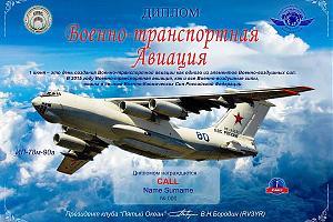 """Дни активности клуба """"Пятый Океан"""" 1-7 июня 2020 года, посвященные дню ВТА России."""