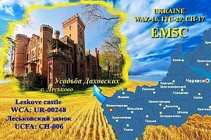 Экспедиция в Леськовский замок (Leskove castle) WCA UR-00248 26-28 июня 2020